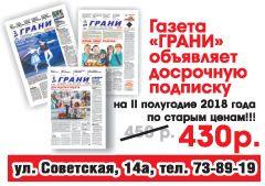 """""""Грани"""" объявляют досрочную подписку на II полугодие 2018 года по старым ценам!"""