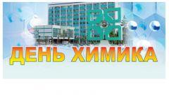 27 мая Новочебоксарск отметит День химика (программа) Химпром день химика