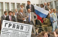 Бело-сине-красный флаг в 1991 году стал символом новой России. Фото ТАСС и из архива редакцииТри цвета Родины Моя Держава День флага России