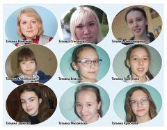 Татьяны школы № 9 Новочебоксарска и ее выпускники-студенты Школа-пресс