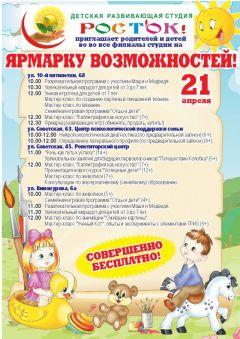 """Детская студия """"Рост'ок"""" приглашает на Ярмарку возможностей!"""