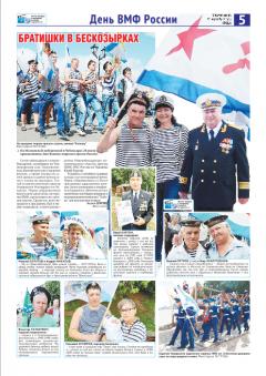 Братишки в бескозырках День ВМФ