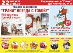 """""""Грани"""" в каждый дом День города Новочебоксарск-2019"""