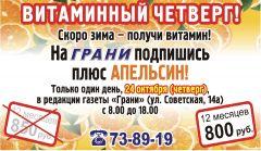 """Снова """"Витаминный четверг""""!"""