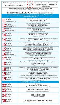 Афиша ТЮЗДесять театров приедут на Чебоксарский театральный форум 2019 - Год театра