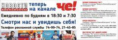 """Теперь """"Новости Новочебоксарска"""" на телеканале """"Че!"""""""