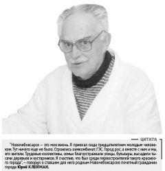 2019-12-07_Page_06_cr_cr.jpgНовочебоксарск – это моя жизнь Навстречу 60-летию Новочебоксарска Юрий Исидорович Клейман Они были первыми