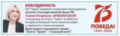 """Акция """"Газета """"Грани"""" — в каждый дом!"""" продолжается депутат Госдумы Алена Аршинова"""