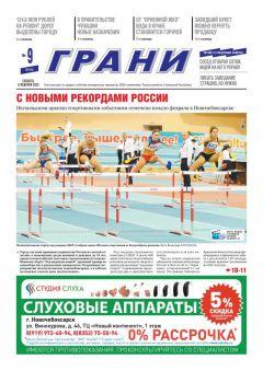 2020-02-08_Page_01.jpgС новыми рекордами России первенство России по легкой атлетике Панкратион Лед надежды нашей