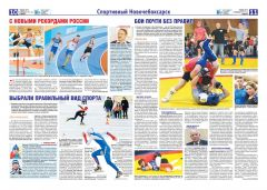 2020-02-08_Page_10.jpgС новыми рекордами России первенство России по легкой атлетике Панкратион Лед надежды нашей
