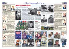 2020-02-22_Page_10.jpgДембельский альбом 23 февраля - День защитника Отечества