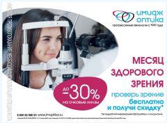 """2020-10-17_Page_16.jpgМожно ли покупать готовые очки с диоптриями? """"Имидж-Оптика"""""""