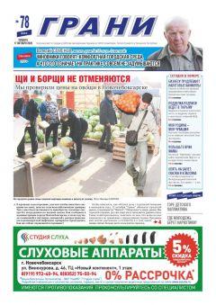 """2020-10-17_Stranitsa_01.jpgЧто почитать в свежем номере газеты """"Грани"""" свежий номер"""