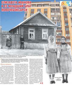 Деревенский дом по крайней мере до 1974 года стоял на месте, где потом возвели одноэтажный пристрой к жилому дому, а уже в начале двухтысячных — нынешнюю высотку. Елизавета Зайцева (слева)  с подружкой  в 1958 году. Коллаж Максима БоброваЕлизавета Иванова и ее младший брат Новочебоксарск День рождения города Новочебоксарска