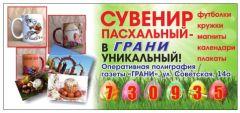 Сувенир пасхальный - в «Грани» уникальный! сувенир под Пасха