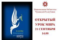 Урок мираВ Национальной библиотеке Чувашии пройдет открытый урок мира Национальная библиотека Чувашской Республики