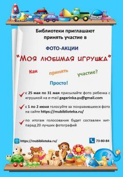 Библиотеки Новочебоксарска организуют новую интернет-акцию «Моя любимая игрушка»