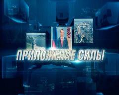 Десятый выпуск программы «Приложение силы» выйдет в прямом эфире