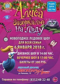 Новогоднее шоу «Алиса в Зазеркалье на льду» пройдет 6 января в Чебоксарах Новый год-2018