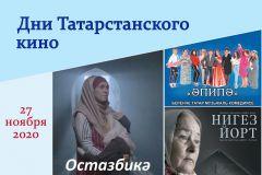 Дни татарстанского киноВ Чувашии представят современные фильмы Татарстана кино