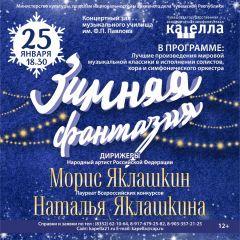 Чувашская государственная академическая симфоническая капелла приглашает на концертную программу «Зимняя фантазия»