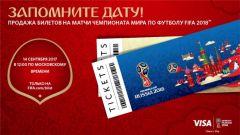 14 сентября — начало продажи билетов на матчи чемпионата мира 2018 года по футболу