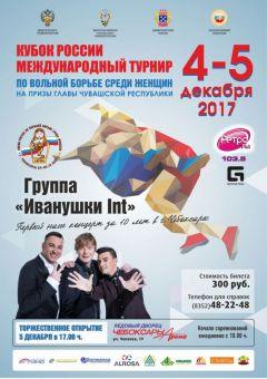4-5 декабря столица республики будет принимать Кубок РоссииКубок мира, Кубок России Кубок мира по вольной борьбе
