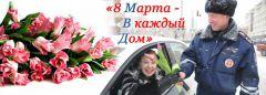Сотрудники ГИБДД будут  вручать букеты дамам за рулем С 8 марта