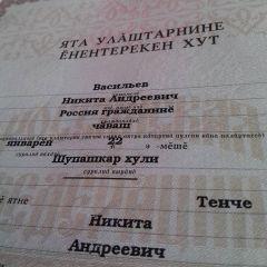Свидетельство о смене фамилииЧувашский путешественник поменял фамилию  Никита Васильев велопутешественник Чувашский Путешественник #чувашский_путешественник