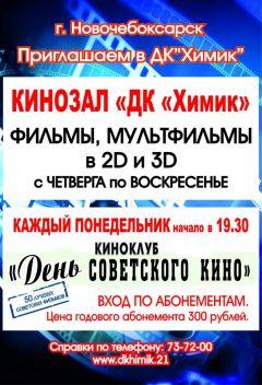 На советские фильмы  по советским ценам