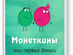«Монеткины» - приложение для обучения школьников основам ведения бюджета
