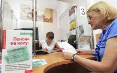 Девять месяцев в запасе Пенсия Плюс Вестник пенсионного фонда