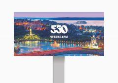 Так будут выглядеть билборды к 550-летию ЧебоксарБольше половины из 711 голосовавших за символику празднования 550-летия Чебоксар выбрали концепцию Шаликова 550 лет Чебоксарам