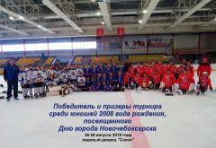 56624dc64a8842fa.jpgХоккейный турнир, посвященный Дню города Новочебоксарска, завершился: главный приз отправился в Казань хоккей