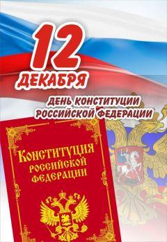 12 декабря - День Конституции РоссииНародный фронт проведет в регионах страны акции в честь Дня Конституции  День Конституции