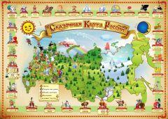 Кто из чувашских сказочных героев появится на «Сказочной карте России» «Сказочная карта России»