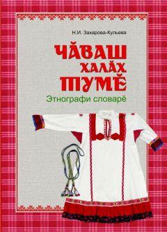 Книга «Чувашская народная одежда» Наталии Захаровой удостоена Почетной грамоты Комитета Государственной Думы