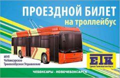 Проездной на 100-й троллейбус Троллейбус № 100