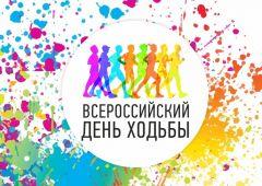 Завтра в Чувашии отметят Всероссийский день ходьбы
