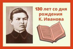 В Чувашии готовятся к юбилею великого чувашского поэта Константина Иванова
