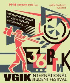 Международный студенческий фестиваль ВГИК — один из крупнейших и авторитетнейших фестивалей с 1961 года.  14 ноября в Чувашии впервые пройдет Международный фестиваль ВГИК вгик Фестиваль 2016 - Год российского кино