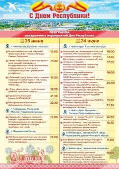 AFIShA_A4_DLIa_RASSYLKI.jpgПрограмма празднования Дня Республики-2019 День Республики - 2019