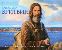 Афиша выставки Виктора БритвинаВ Новочебоксарске открывается выставка Виктора Бритвина Выставка Анонс