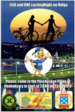 Велопробег Всемирного Братства  (к 550-летию основания города Чебоксары и 550-летию со дня рождения Гуру Нанак) велопробег