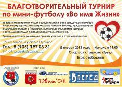 Afisha_minik.jpgВ Шумерле пройдет благотворительный турнир по мини-футболу Благотворительность Мини-футбол