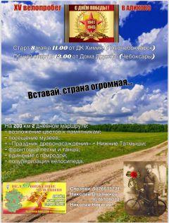 Afisha_start_8_maia.jpgXV ежегодный велопробег в Аликовский район в честь Дня Победы велопробег
