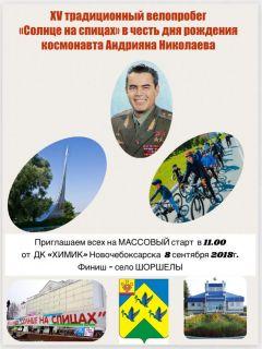 Намастэ, Индия! Велопробег в честь дня рождения Андрияна Николаева будет посвящен 55-летию его пребывания в Индии велопробег космонавт Андриян Николаев