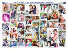 "Aktsiia_Graniei_Ia_i_moia_mama.jpgС Днем матери: фотопроект ""Я и моя мама"" День матери"