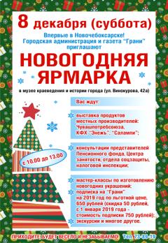 8 декабря в Новочебоксарске пройдет Новогодняя ярмарка Новогодняя ярмарка