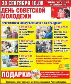 """""""Грани"""" приглашают на """"День советской молодежи""""! День советской молодежи"""